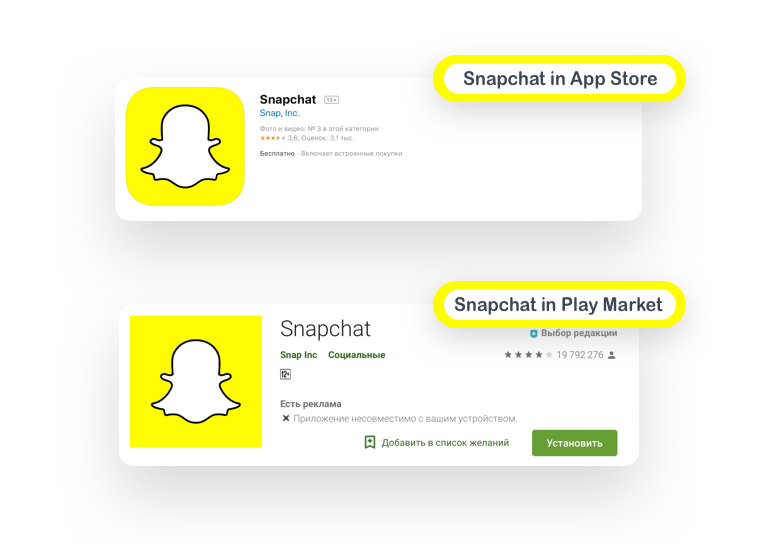 snapchat in App Store and Play Market